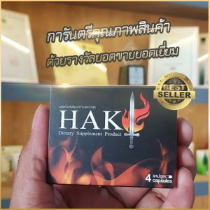 Haki Dietary Supplement Product
